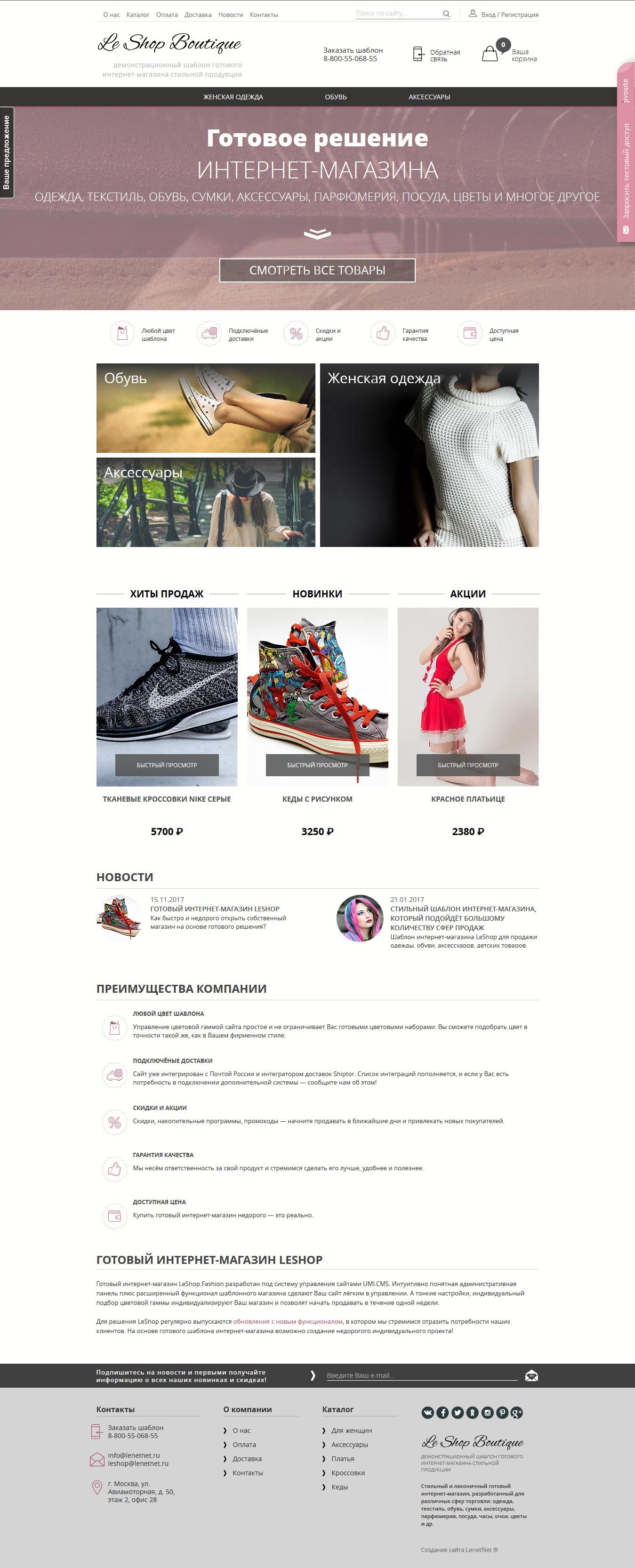 28453ed0367 Fashion Готовое решение  Адаптивный интернет-магазин LeShop.