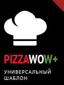 PIZZA WOW: Универсальный шаблон
