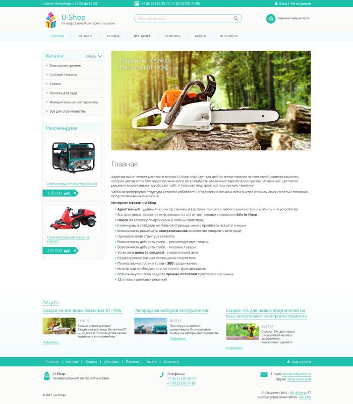 49b15545d07 Готовое решение  Адаптивый интернет-магазин U-Shop