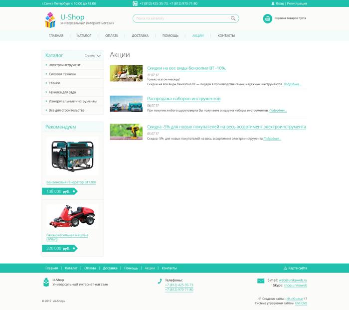 17477db9a00 Адаптивый интернет-магазин U-Shop