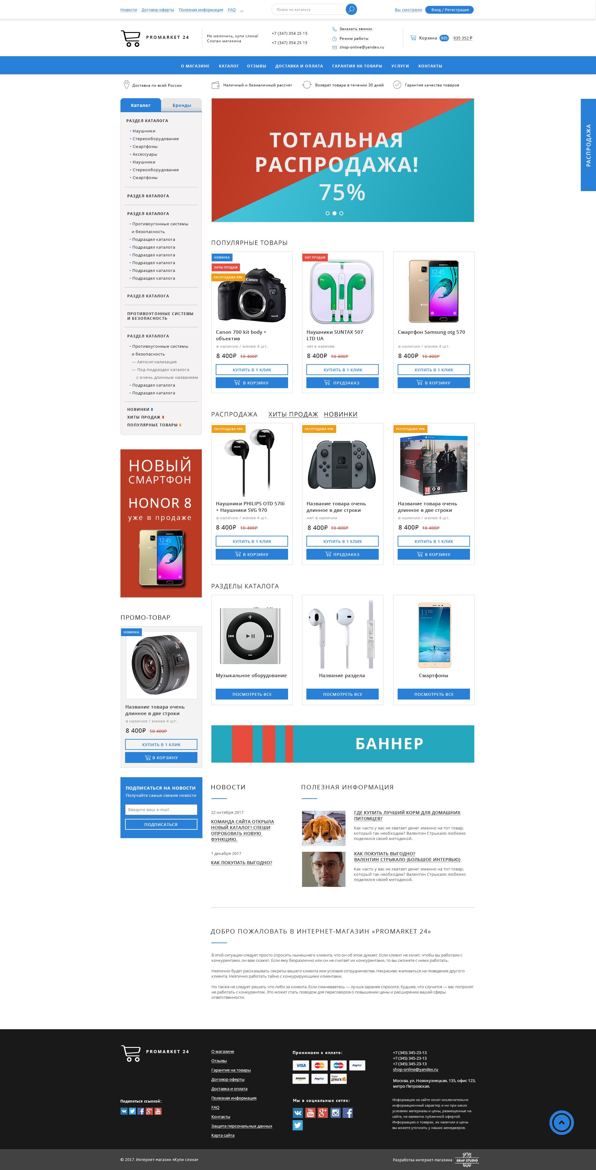 c5cb6118ca3 Готовое решение  Готовый адаптивный интернет-магазин «ProMarket 24»