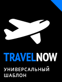 TRAVEL NOW: Универсальный шаблон