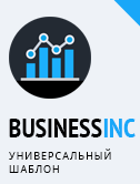 BUSINESS INC: Универсальный шаблон